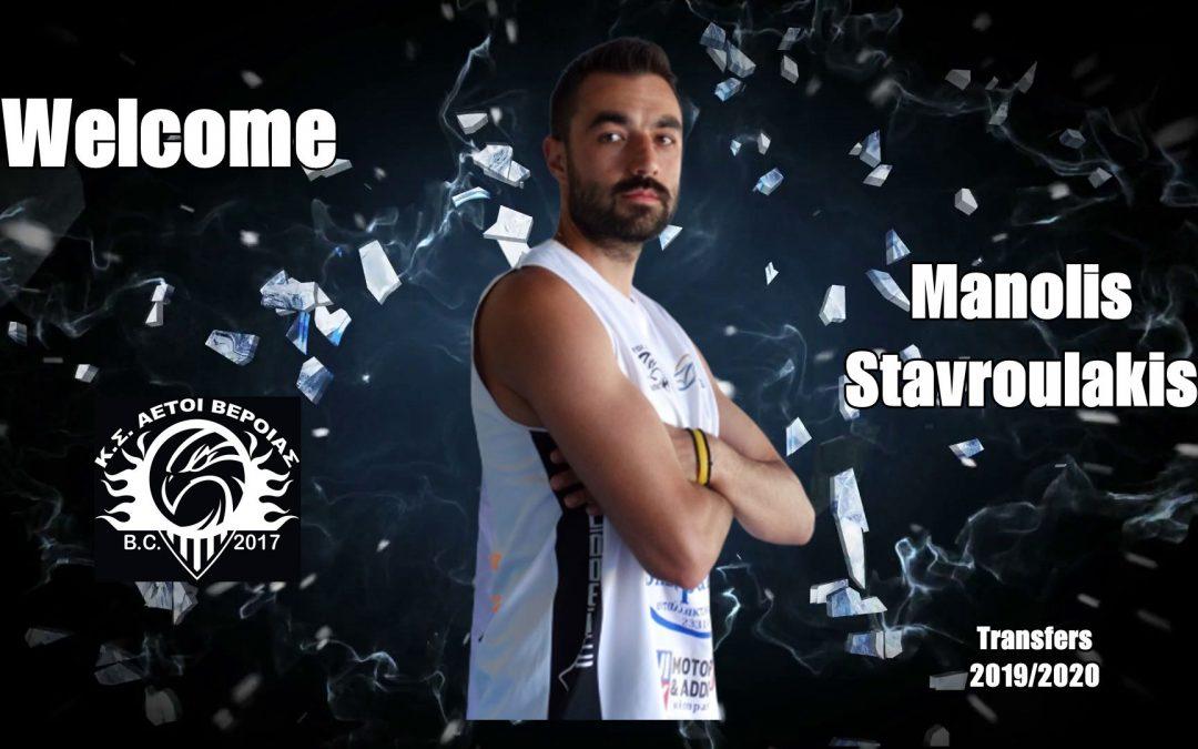 Στους Αετούς Βέροιας ο Μανώλης Σταυρουλάκης!