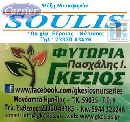 """Οι εταιρίες """"SOULIS"""" και Φυτώρια """"Πασχάλης Ι. Γκέσιος"""" στους υποστηρικτές των Αετών Βέροιας"""