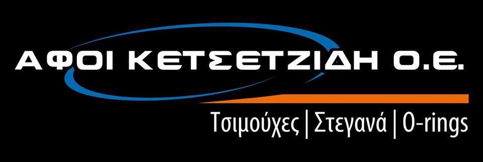 """Μαζί μας και τη νέα σεζόν στη Γ Εθνική η εταιρία """"ΑΦΟΙ Κετσετζίδη Ο.Ε.""""!"""