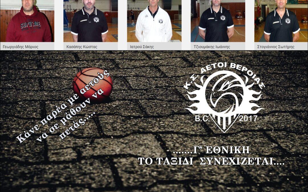 Αναλλοίωτο το τεχνικό team των Αετών Βέροιας, στην οικογένεια μας και ο Νίνος Κανελλίδης