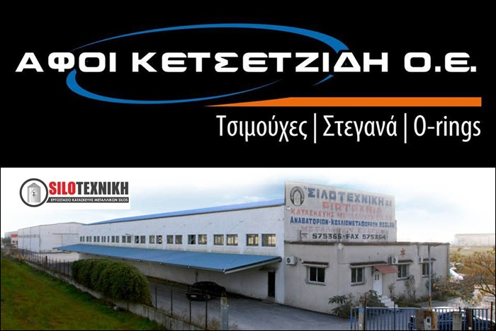 Μαζί μας και τη νέα σεζόν οι εταιρίες ΑΦΟΙ Κετσετζίδη και ΣΙΛΟΤΕΧΝΙΚΗ Ο.Ε.